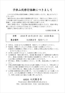 子供山伏修行体験申込書2018-1.jpg