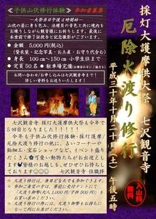 H30 大祭チラシ(表).jpg