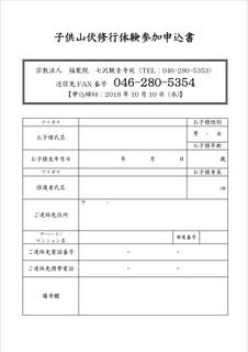 子供山伏修行体験申込書2018-2.jpg