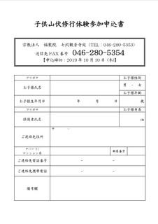 子供山伏修行体験申込書2019-2.jpg