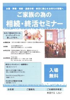 終活セミナーチラシ.jpg