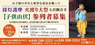 観音寺様_2018_08_02-01g.jpg