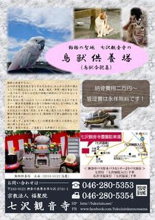 鳥獣供養塔チラシ(B5).jpg
