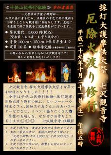 H29 大祭チラシ(表).png