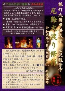 R1 大祭チラシ(表).jpg